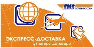 Почта России – экспресс доставка EMS